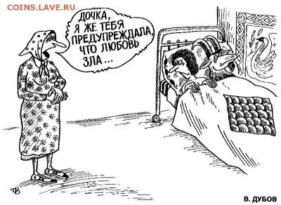 Карикатуры Василия Дубова - д2