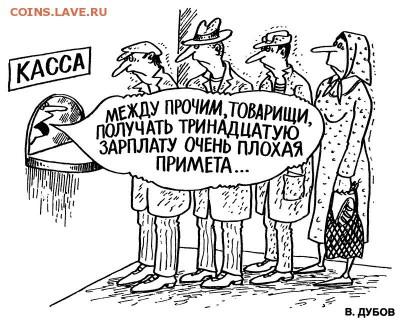 Карикатуры Василия Дубова - д3