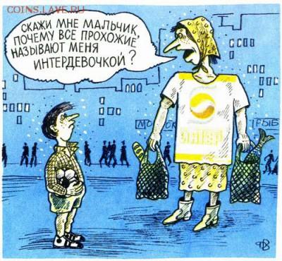 Карикатуры Василия Дубова - д4