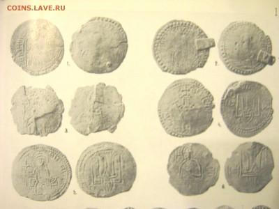 Книга Русские монеты до 1547 года Орешников А.В. - IMG_1903.JPG