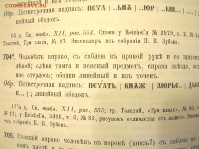 Книга Русские монеты до 1547 года Орешников А.В. - IMG_1902.JPG