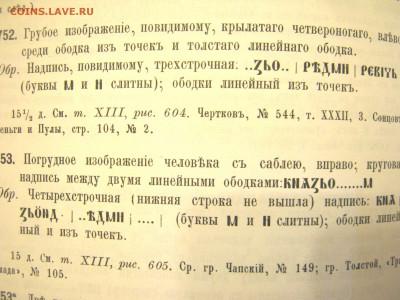 Книга Русские монеты до 1547 года Орешников А.В. - IMG_1901.JPG