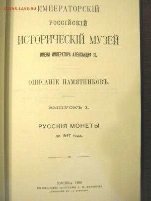 Книга Русские монеты до 1547 года Орешников А.В. - IMG_1897.JPG