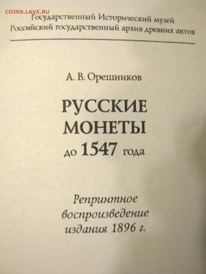 Книга Русские монеты до 1547 года Орешников А.В. - IMG_1896.JPG