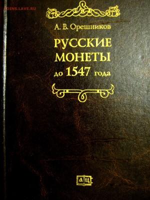 Книга Русские монеты до 1547 года Орешников А.В. - IMG_1895.JPG