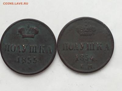 Полушка 1854 ем и 1855 ем на оценку - IMG_1950.JPG