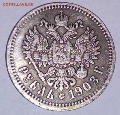 Рубль 1903 года, помогите оценить - IMG_20161212_134152[1]