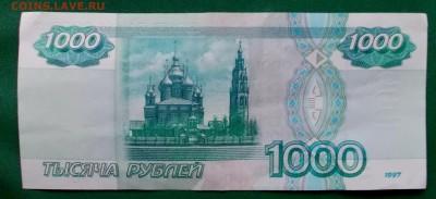 1000 рублей  1997 года до 18.12.16 г. в 22-00 по МСК - DSCN1917