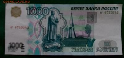 1000 рублей  1997 года до 18.12.16 г. в 22-00 по МСК - DSCN1913