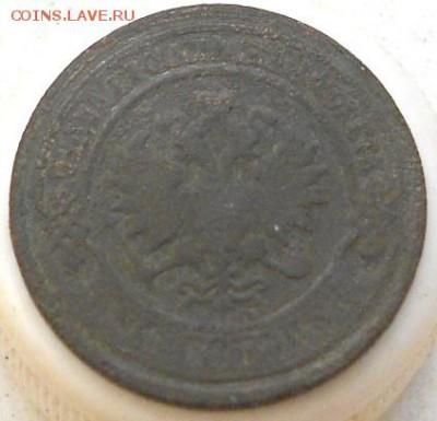 2коп 1902г. Деньга 1819г - Изображение 4765