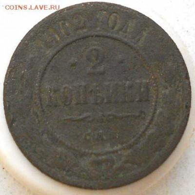 2коп 1902г. Деньга 1819г - Изображение 4764