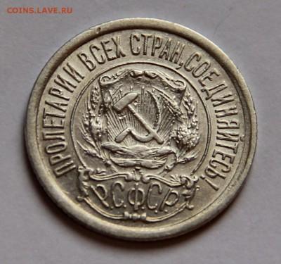 15 коп 1921 - 1524_jksfb