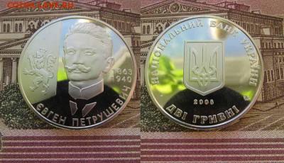 Украина 2 гривны 2008 Евгений Петрушевич - ук31