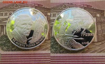 Украина 2 гривны 2008 Василий Симоненко - ук30