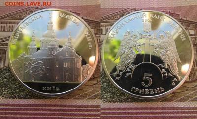 Украина 5 гривен 2006 Кириловская церковь - ук26