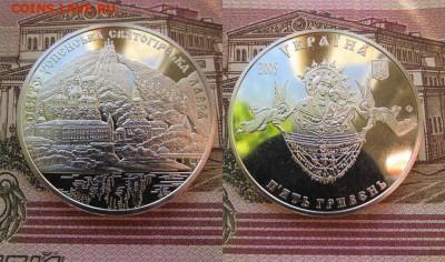 Украина 5 гривен 2005 Cвято-Успенская Святогорская Лавра - ук24