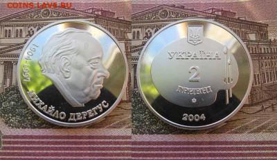 Украина 2 гривны 2004 Михаил Дерегус - ук23