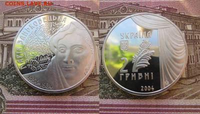 Украина 2 гривны 2004 Мария Заньковецкая - ук21