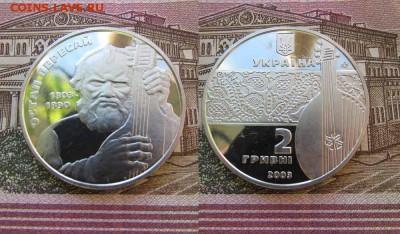Украина 2 гривны 2003 Остап Вересай, Музыкальный инструмент - ук18