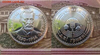 Украина 2 гривны 2000 Викентий Хвойка - ук16