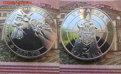 Украина 2 гривны 1998 80 лет боя под Крутами - у12 (1)