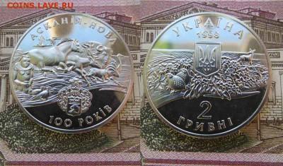 """Украина 2 гривны 1998 100л Заповеднику""""Аскания-Нова""""Животные - ук10"""