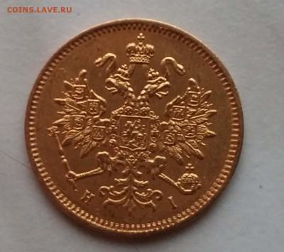 3 рубля 1874. Подлинность? - 1_