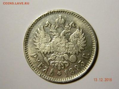 Проверить на подлинность рубль 1893г. - s-l1600 (1)