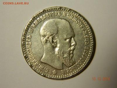 Проверить на подлинность рубль 1893г. - s-l1600