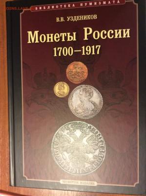 Золотые монеты Николая II - IMG_1068.JPG