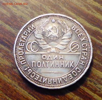 50 копеек 1922 ПЛ до 23.12, 22.00 - СССР полтинник 1925_1