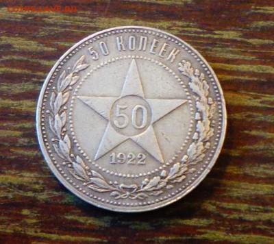 50 копеек 1922 ПЛ до 23.12, 22.00 - СССР 50 копеек 1922