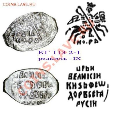 Монеты после реформы Елены Глинской... - КГ113