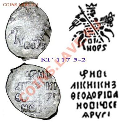 Монеты после реформы Елены Глинской... - КГ117