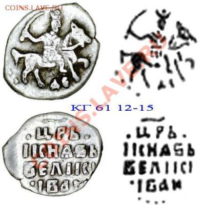 Монеты после реформы Елены Глинской... - КГ61а