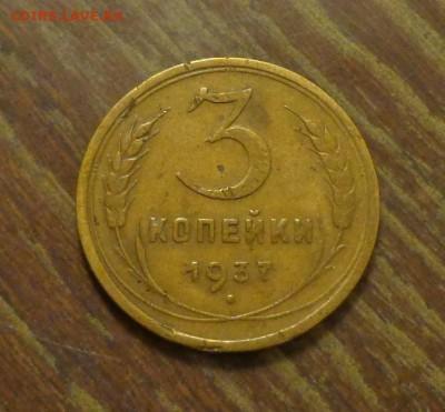 3 копейки 1937 до 23.12, 22.00 - 3 копейки 1937_1
