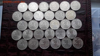 20 рублей 1993 ммд магнит. 30 шт. До 23.12 - IMG_20161217_201917_12