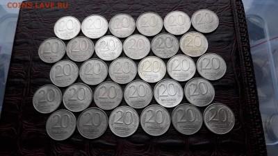 20 рублей 1993 ммд магнит. 30 шт. До 23.12 - IMG_20161217_201916_11