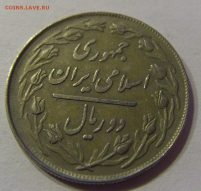 2 риала 1980 Иран 24.12.2016 22:00 МСК - CIMG5794.JPG