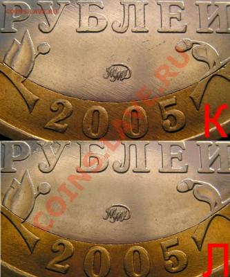 О разновидностях аверса 10 руб 60 лет Победы ММД + о лупах - Победа_КЛ