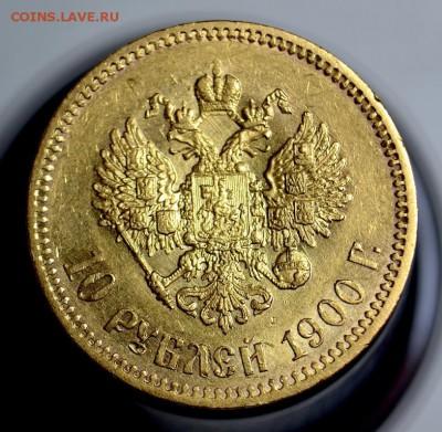 10 рублей 1900 ФЗ - 10_rublej_1900_god_fz1