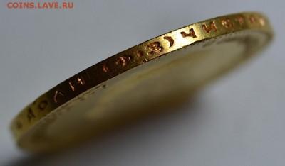 10 рублей 1900 ФЗ - 10_rublej_1900_god_fz_r