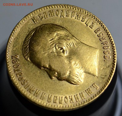 10 рублей 1900 ФЗ - 10_rublej_1900_god_fz_redkij_kh
