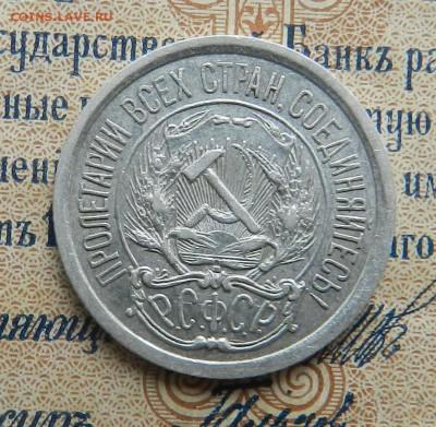 10 копеек 1923 год (аUNC) Окончание 23.12.2016 года в 22.00 - 7а