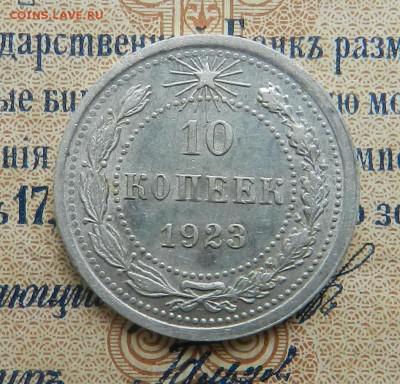 10 копеек 1923 год (аUNC) Окончание 23.12.2016 года в 22.00 - 7