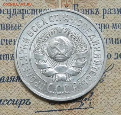 15 копеек 1924 год (аUNC) Окончание 23.12.2016 года в 22.00 - 8в