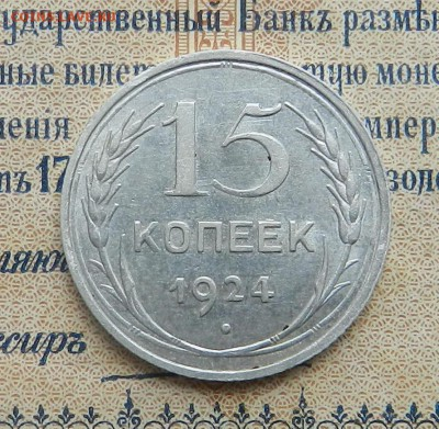 15 копеек 1924 год (аUNC) Окончание 23.12.2016 года в 22.00 - 8