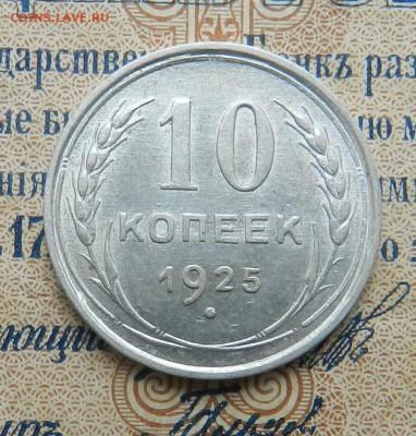 10 копеек 1925 год (UNC) Окончание 23.12.2016 года в 22.00 - 10