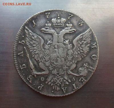 1 рубль 1773 года. Стоимость? - 33486692 (1)