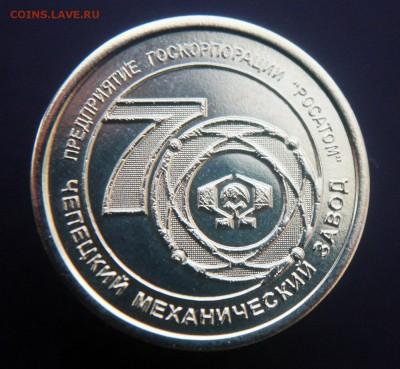 Фалеристика предприятий Удмуртии - 70 лет ЧМЗ